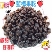 【野生藍莓】300g╱酸酸甜甜 口感絕佳