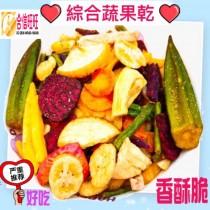 【綜合蔬果脆片】200g/香.酥.脆、天然美味可口