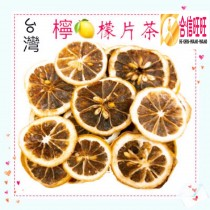 【檸檬片茶】100g/豐富的維他命C及纖維  酸度十足