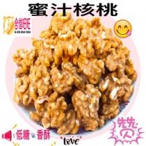【蜜汁核桃】300g/香.脆.好吃