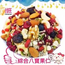 【綜合八寶果仁】600g(生食)