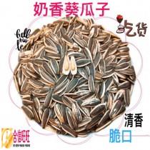 【奶香葵瓜子】600g/清香脆口  好吃