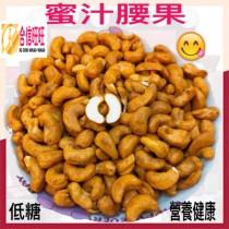 【蜜汁腰果】300g/低溫烘培 香酥可口
