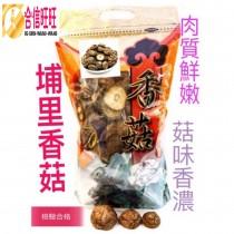 【台灣香菇】300克(中朵)╱ 香氣沁脾 肉質鮮嫩