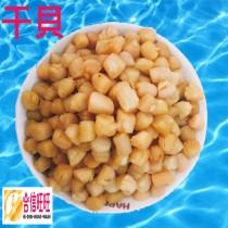 【干貝】300克/煲湯/XO醬/小朱貝.瑶柱