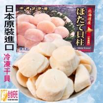 北海道生干貝1公斤/頂級帆立貝柱 鮮甜 好吃