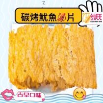 【碳烤魷魚片】300g古早美味 超好吃