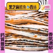 【黑芝麻鱈魚香絲】200g鈣質豐富 香氣濃郁