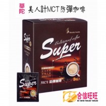 【華陀扶元堂】防彈咖啡8入/盒/添加乳酸菌/增加飽足感