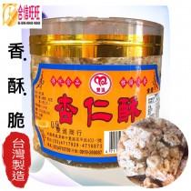 【杏仁酥】300克(全素) 嚴選食材/手工製造