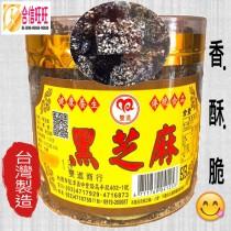 【黑芝麻酥】300克(全素) 嚴選食材/手工製造
