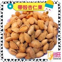 【帶殼杏仁果】300g/低溫烘焙、果仁飽滿香、酥.脆