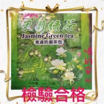 【茉莉綠茶包】100入( SGS檢驗合格〉