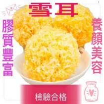 【雪耳】白木耳150克╱豐富的膠原蛋白 養顏美容 農藥檢驗合格