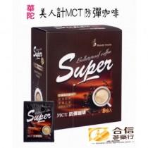 【華陀扶元堂】防彈咖啡8入/盒