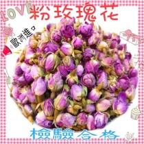 【粉玫瑰花】75g/顏色天然 香味濃郁