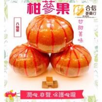 【八仙果】-甘蔘粒(帶皮整個顆現切)400g/潤喉.爽聲.口氣芬芳