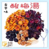 【古早味酸梅湯】150g/生津上渴 酸甜好滋味