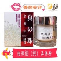 【華陀扶元堂】真珠粉37.5克/養顏美容 青春美麗