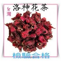 【台灣洛神花茶】150g花香味濃