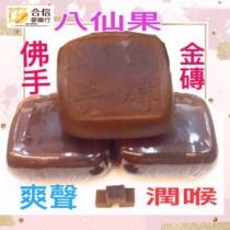 【佛手金磚】八仙果220克(現切)潤喉爽聲. 口氣芬芳