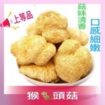 【猴頭菇】300公克╱菇味清香 細緻柔嫩