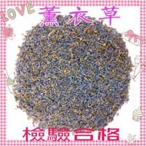 【薫衣草】75g/顏色鮮紫  香氣迷人